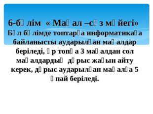 6-бөлім « Мақал –сөз мәйегі» Бұл бөлімде топтарға информатикаға байланысты