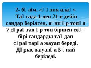 2- бөлім.«Құпия алаң» Тақтада 1-ден 21-е дейін сандар берілген, яғни әр топ