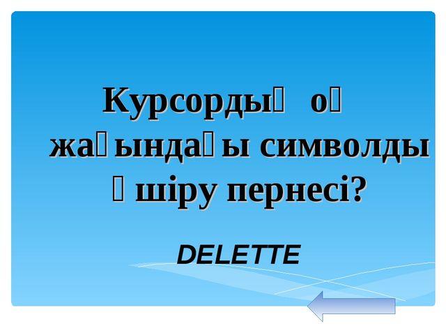 Курсордың оң жағындағы символды өшіру пернесі? DELETTE