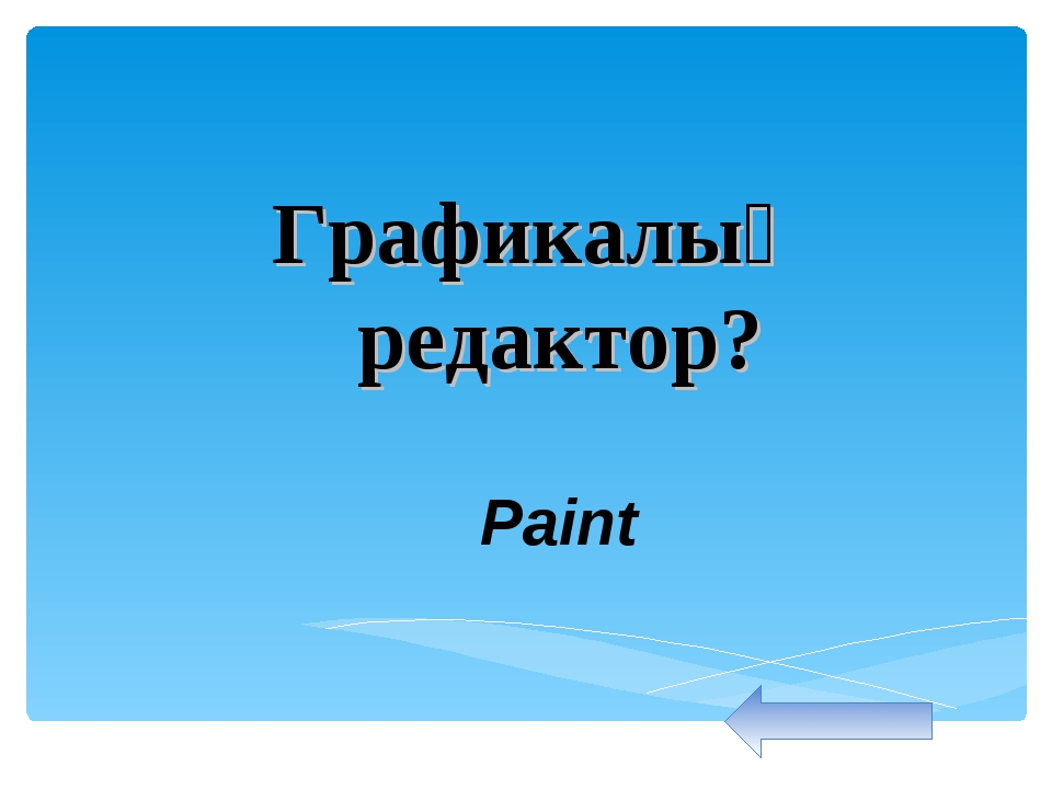 Графикалық редактор? Paint