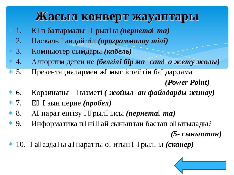 1.Көп батырмалы құрылғы(пернетақта) 2.Паскаль қандай тіл(программ...