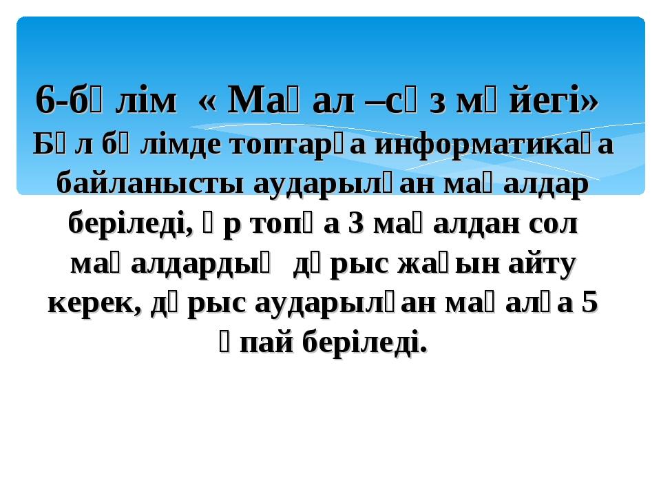 6-бөлім « Мақал –сөз мәйегі» Бұл бөлімде топтарға информатикаға байланысты...