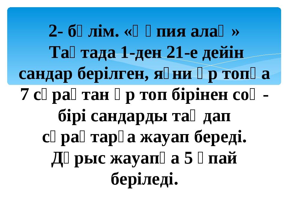 2- бөлім.«Құпия алаң» Тақтада 1-ден 21-е дейін сандар берілген, яғни әр топ...