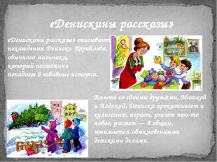 «Денискины рассказы» описывают похождения Дениски Кораблева, обычного мальчик