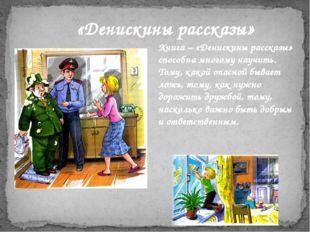 Книга – «Денискины рассказы» способна многому научить. Тому, какой опасной бы