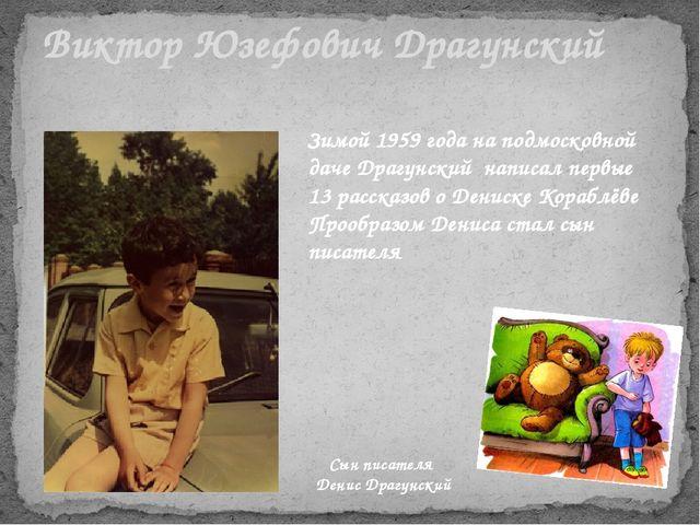 Виктор Юзефович Драгунский Сын писателя Денис Драгунский Зимой 1959 года на п...