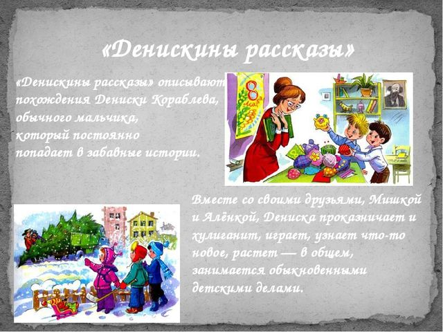 «Денискины рассказы» описывают похождения Дениски Кораблева, обычного мальчик...