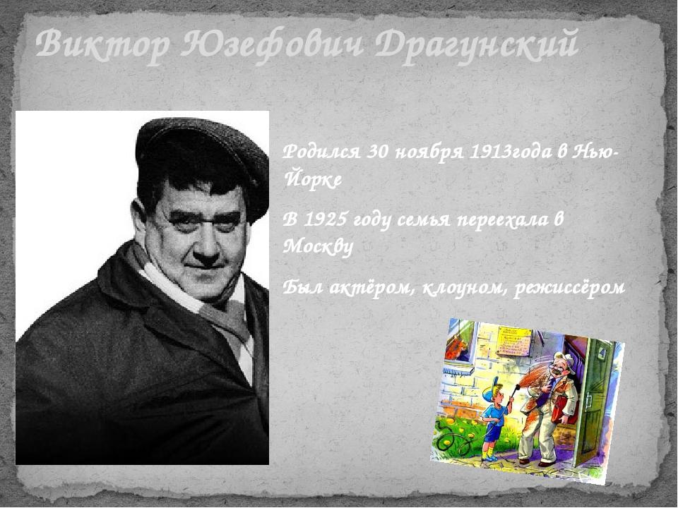Виктор Юзефович Драгунский Родился 30 ноября 1913года в Нью-Йорке В 1925 году...