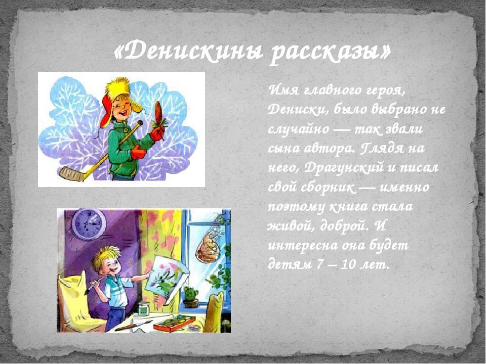 Имя главного героя, Дениски, было выбрано не случайно — так звали сына автора...