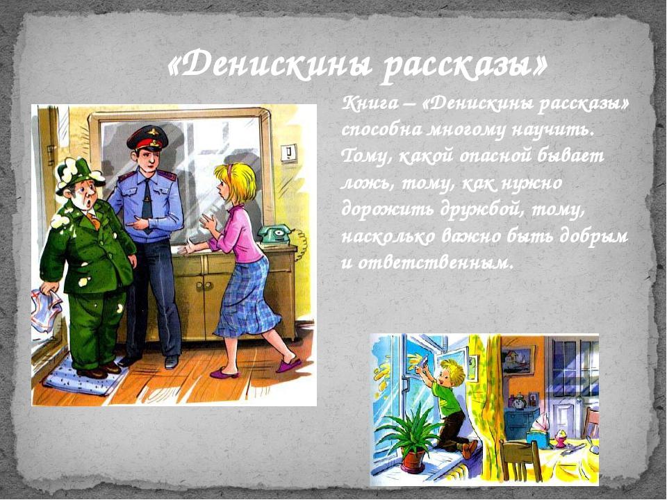 Книга – «Денискины рассказы» способна многому научить. Тому, какой опасной бы...