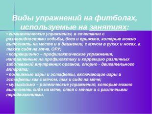 Виды упражнений нафитболах, используемые назанятиях: • гимнастические упраж