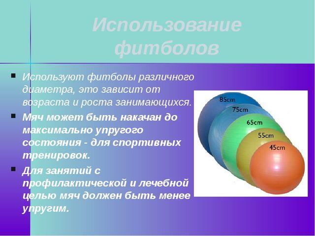 Использование фитболов Используют фитболы различного диаметра, это зависит от...