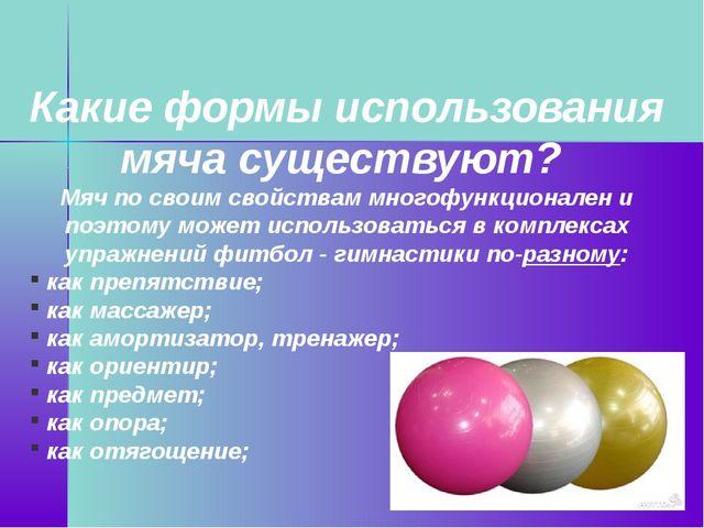 Какие формы использования мяча существуют? Мяч по своим свойствам многофункци...
