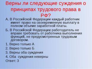 Верны ли следующие суждения о принципах трудового права в РФ? А. В Российской