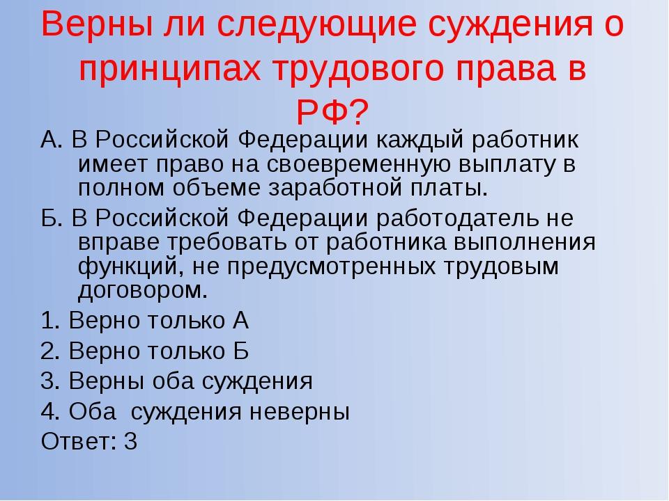 Верны ли следующие суждения о принципах трудового права в РФ? А. В Российской...