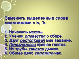 Заменить выделенные слова синонимами с Ь, Ъ. 1. Началась метель. 2. Ученик оп