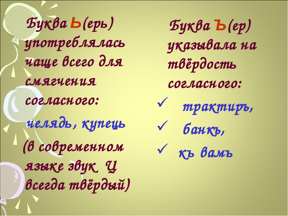 Буква Ь(ерь) употреблялась чаще всего для смягчения согласного: челядь, купе...