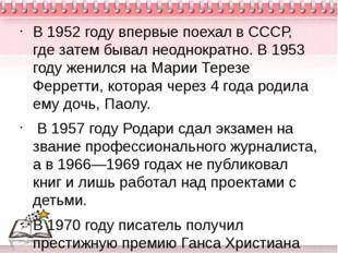 В1952 годувпервые поехал вСССР, где затем бывал неоднократно. В 1953 году