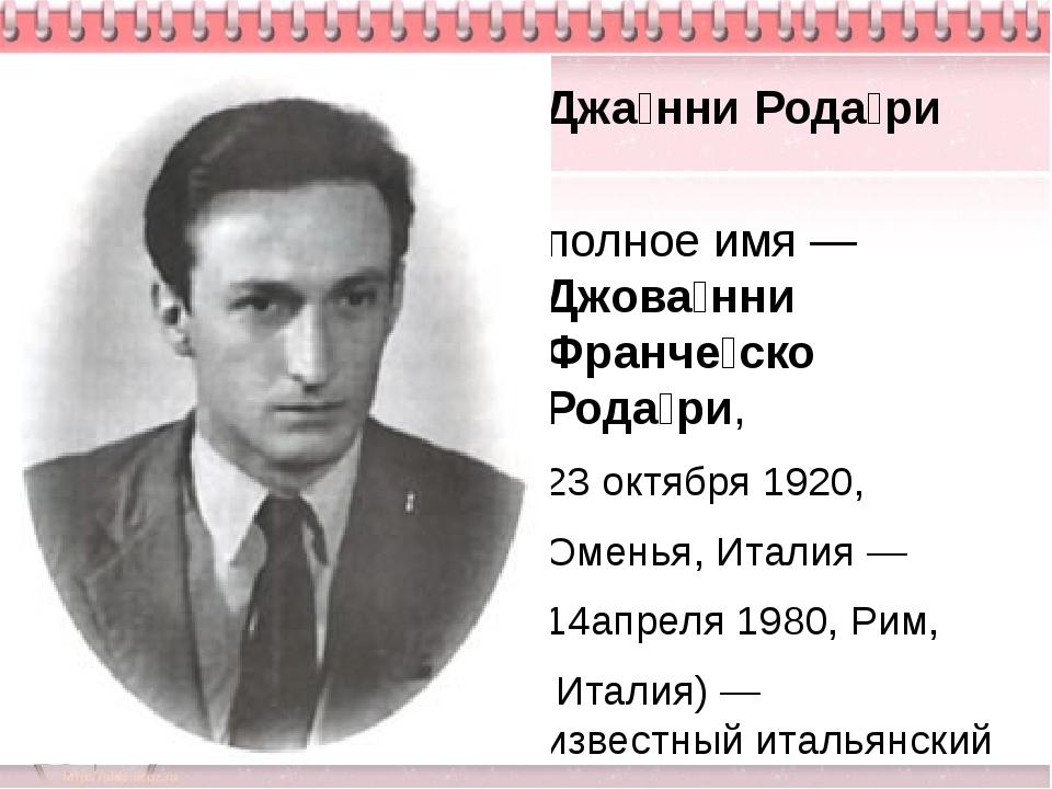 Джа́нни Рода́ри полное имя—Джова́нни Франче́ско Рода́ри, 23октября1920,...