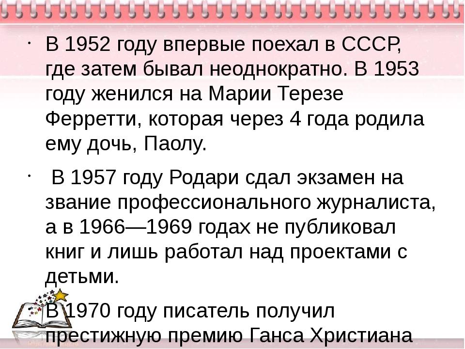 В1952 годувпервые поехал вСССР, где затем бывал неоднократно. В 1953 году...