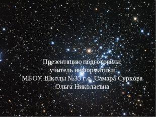 Презентацию подготовила: учитель информатики МБОУ Школы №33 г.о. Самара Сурко