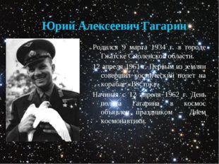 Родился 9 марта 1934 г. в городе Гжатске Смоленской области. 12 апреля 1961 г