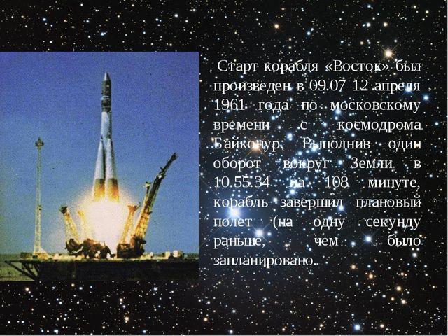 Старт корабля «Восток» был произведен в 09.07 12 апреля 1961 года по московс...