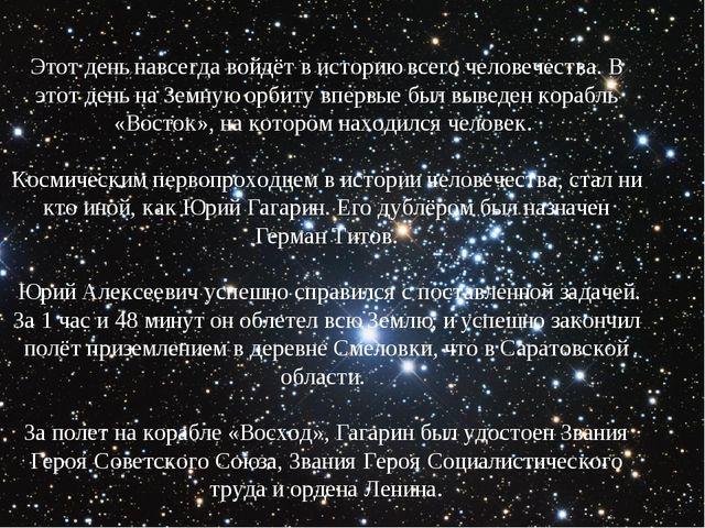 Этот день навсегда войдёт в историю всего человечества. В этот день на Земную...