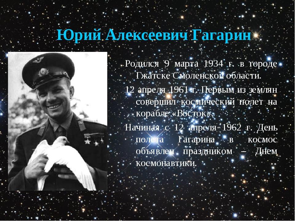 Родился 9 марта 1934 г. в городе Гжатске Смоленской области. 12 апреля 1961 г...