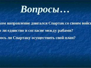 Вопросы… 1. В каком направление двигался Спартак со своим войском? 2. Было ли