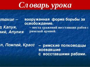 Восстание– Словарь урока вооруженная форма борьбы за освобождение. Город Ка
