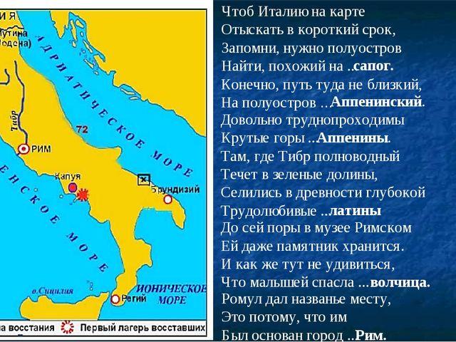 Чтоб Италию на карте Отыскать в короткий срок, Запомни, нужно полуостров Найт...