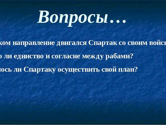 Вопросы… 1. В каком направление двигался Спартак со своим войском? 2. Было ли...