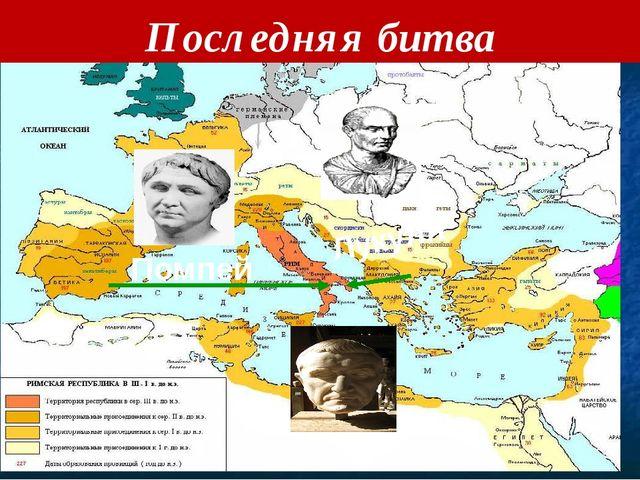 Помпей Лукулл Марк Красс Последняя битва
