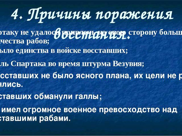4. Причины поражения восстания. Спартаку не удалось привлечь на свою сторону...