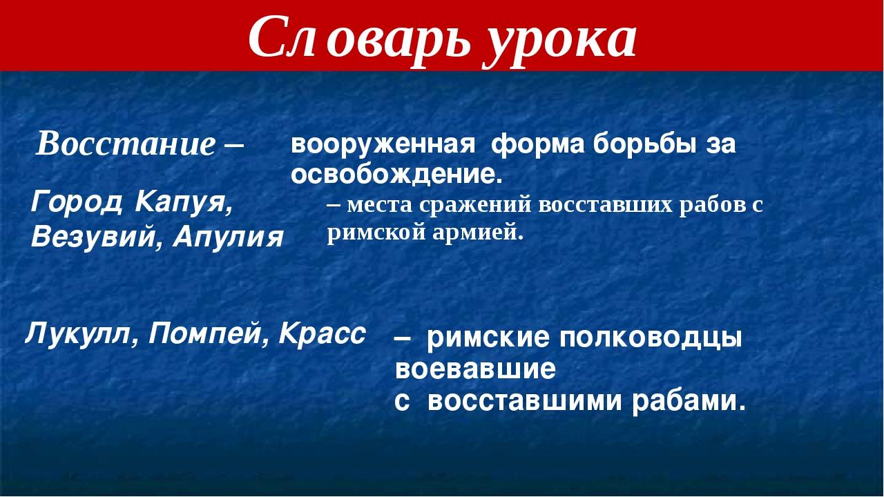 Восстание– Словарь урока вооруженная форма борьбы за освобождение. Город Ка...