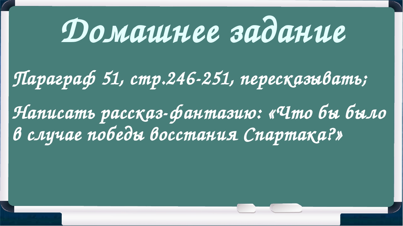 Домашнее задание Параграф 51, стр.246-251, пересказывать; Написать рассказ-фа...