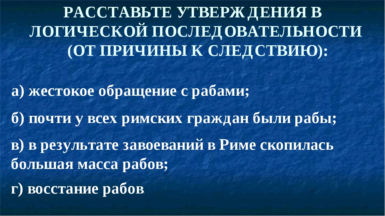 а) жестокое обращение с рабами; РАССТАВЬТЕ УТВЕРЖДЕНИЯ В ЛОГИЧЕСКОЙ ПОСЛЕДОВА...