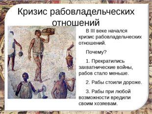 Кризис рабовладельческих отношений В III веке начался кризис рабовладельчески