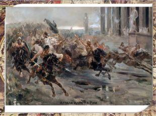 Великое переселение народов Варвары не признавали власть римского императора.