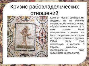 Кризис рабовладельческих отношений Мозаика. III век Колоны были свободными лю