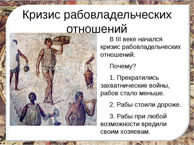 Кризис рабовладельческих отношений В III веке начался кризис рабовладельчески...