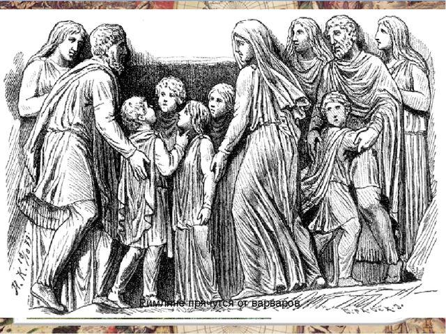 В 455 году вандалы ворвались в Рим и две недели грабили и разрушали город. С...