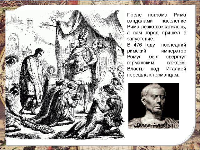 После погрома Рима вандалами население Рима резко сократилось, а сам город пр...