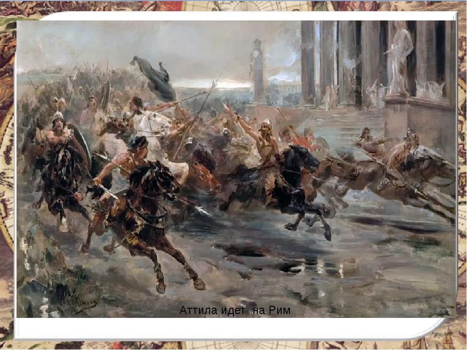 Великое переселение народов Варвары не признавали власть римского императора....