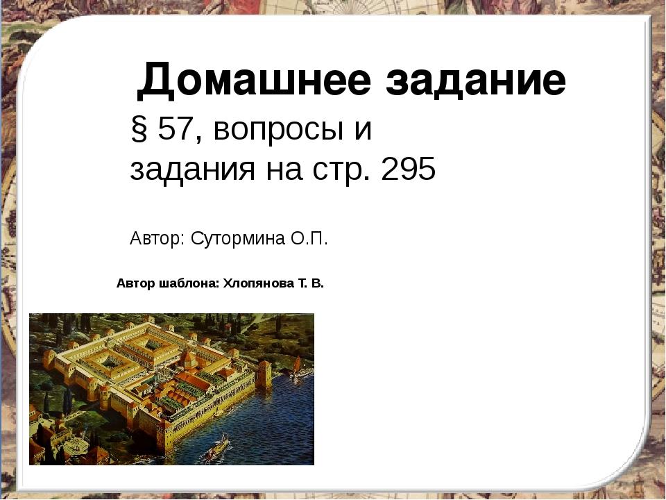 Домашнее задание § 57, вопросы и задания на стр. 295 Автор: Сутормина О.П. Ав...