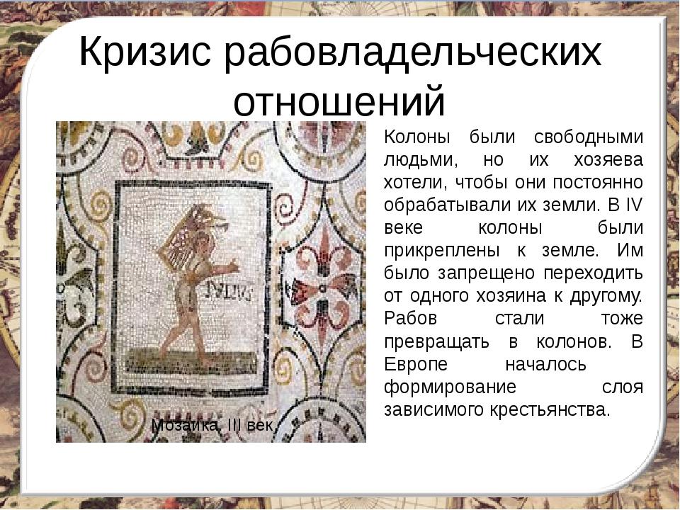 Кризис рабовладельческих отношений Мозаика. III век Колоны были свободными лю...