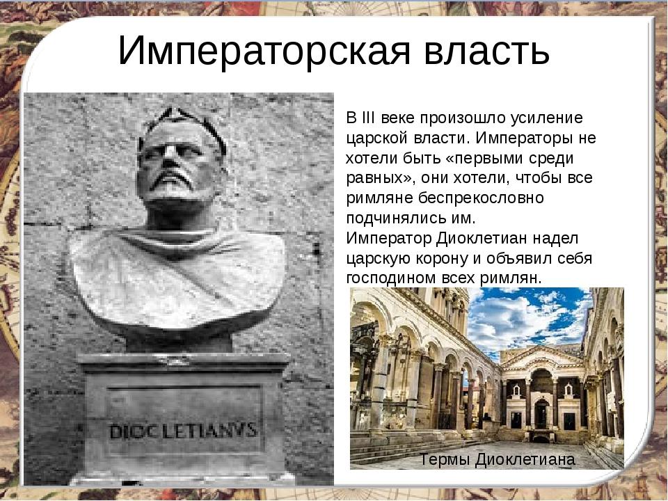 Императорская власть В III веке произошло усиление царской власти. Императоры...
