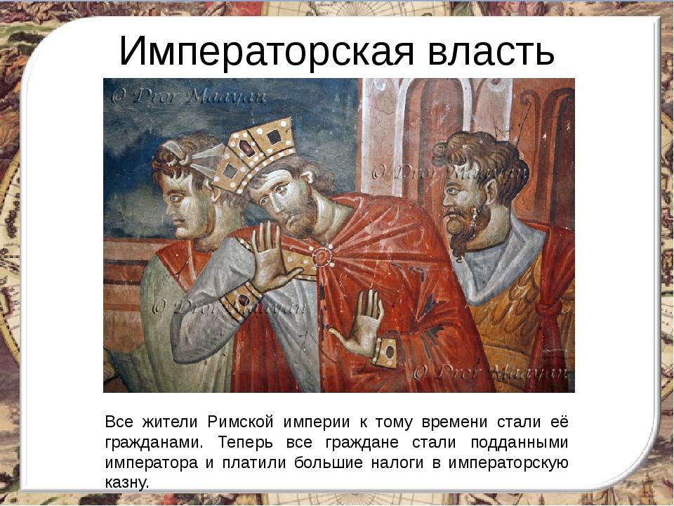 Императорская власть Все жители Римской империи к тому времени стали её гражд...
