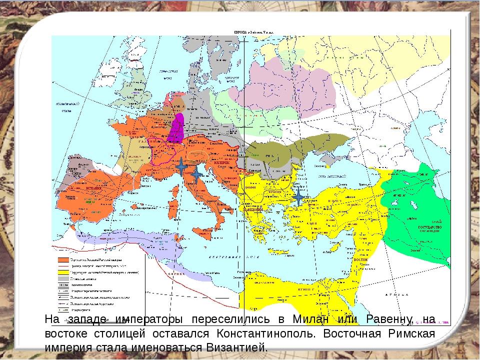 На западе императоры переселились в Милан или Равенну, на востоке столицей ос...